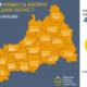 Лариса Кошова про епідситуацію в Черкаській області 3 березня