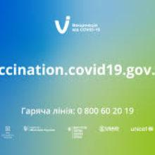 Вакцинація від COVID 19 (інфоролик)