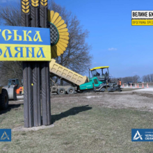 САД: триває відновлення об'їзної дороги Черкас