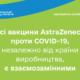 Усі вакцини AstraZeneca проти COVID-19, незалежно від країни виробництва, є взаємозамінними