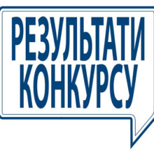 Результати конкурсу на зайняття вакантної посади державної служби