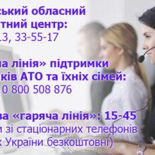 Черкаський обласний контактний центр святкує 8 років діяльності