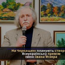 На Черкащині планують створити Всеукраїнську премію імені Івана Фізера