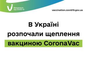 В Україні розпочали щеплення вакциною CoronaVac