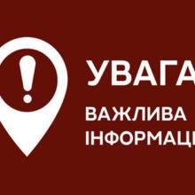 У Черкаській РДА відбулось засідання комісії ТЕБ та НС