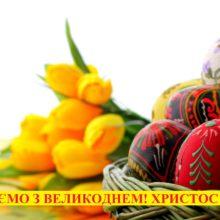 Щиро вітаю з Великоднем, – Валерія Бандурко