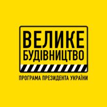 Повним ходом йдуть роботи на найбільш протяжній трасі області Н-16, – Олександр Скічко