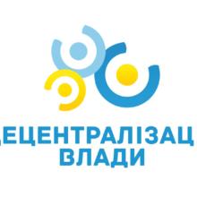 Запущено портал спроможності громад – допоміжний інструмент для прийняття рішень. 22 квітня відбудеться презентація