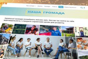 """""""Наша громада"""": ТГ області закликають до участі в конкурсі в межах програми USAID"""