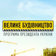 ВеликеБудівництво: Черкащина серед лідерів із будівництва приймальних відділень
