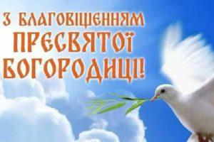 7 квітня православні християни відзначать Благовіщення пресвятої Богородиці