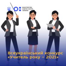 Розпочався фінал конкурсу «Учитель року – 2021» – вперше він відбувається онлайн