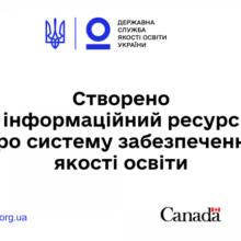В Україні стартувала інформаційна кампанія про систему забезпечення якості освіти в українських школах