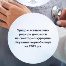 Уряд встановив розміри допомоги на санаторно-курортне лікування чорнобильців на 2021 рік