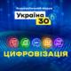 Володимир Зеленський 17 травня відвідає Всеукраїнський форум «Україна 30. Цифровізація»