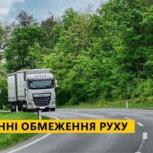До уваги водіїв вантажівок: з 1 червня рух державними дорогами у спеку заборонятимуть