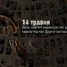 День пам'яті українців, які рятували євреїв під час Другої світової війни.