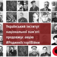 До Дня пам'яті та примирення та Дня перемоги над нацизмом Український інститут національної пам'яті продовжує акцію «Родинні історії війни»