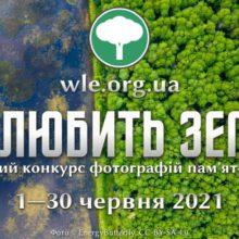 Вікі любить Землю 2021: запрошуємо до участі в українській частині міжнародного фотоконкурсу