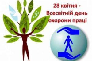 Заходи до Дня охорони праці у 2021 році