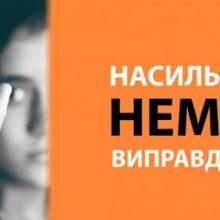 На Черкащині діють 11 мобільних бригад соціально-психологічної допомоги жертвам домашнього насильства