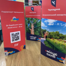 На Черкащині діджиталізують туристичні місця
