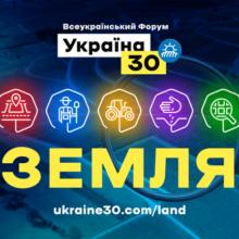 Глава держави візьме участь у Всеукраїнському форумі «Україна 30. Земля»