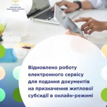 Відновив роботу сервіс для подання документів на призначення житлової субсидії в онлайн-режимі