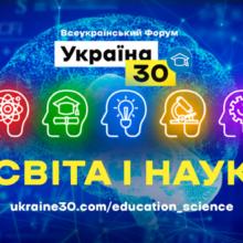 Глава держави візьме участь у Всеукраїнському форумі «Україна 30. Освіта і наука»