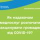 Як надавачам медпослуг розпочати вакцинувати громадян від COVID-19