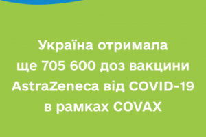 Україна отримала ще 705 600 доз вакцини AstraZeneca від COVID-19