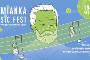 Вже вчетверте на Черкащині відбудеться культурологічний Kamianka Music Fest