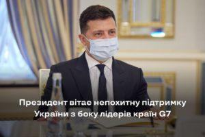 Президент вітає непохитну підтримку України з боку лідерів країн G7