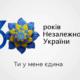 30 років тому черкащани обрали незалежність України