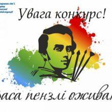 Митців області запрошують на Шевченківський пленер