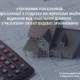 Уточнення показників в декларації з податку на нерухоме майно, відмінне від земельної ділянки, у разі коли об'єкт будівлі було зруйновано