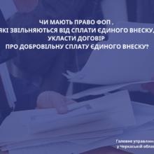 Чи мають право ФОП, які звільняються від сплати ЄВ, укласти договір про добровільну сплату ЄВ?