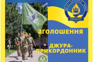 Молодь Черкащини запрошують на «Джура. Прикордонник-2021» у Хмельницький