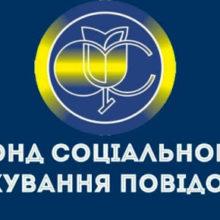 Черкаське відділення управління виконавчої дирекції Фонду соціального страхування України у Черкаській області повідомляє