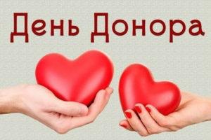 14 червня відзначається Всесвітній день донора крові