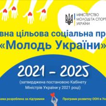 Уряд затвердив Державну цільову соціальну програму «Молодь України» на 2021 – 2025 роки