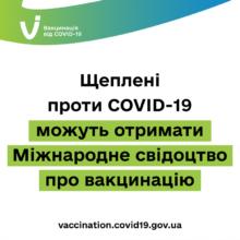 Ті, хто завершив вакцинацію проти COVID, за потреби можуть отримати Міжнародне свідоцтво про вакцинацію