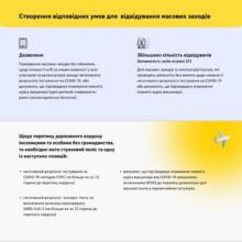 В Україні пом'якшили карантинні обмеження