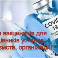 Увага вакцинація !