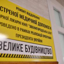 В облаті реконструйовано вісім приймальних відділень опорних лікарень завдяки програмі Президента «Велике будівництво»