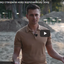 «Так може змінюватися кожна громада», – Олександр Скічко про облаштування відпочинкової зони у Свидівку