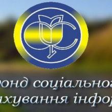 Порядок отримання матеріального забезпечення від Фонду соціального страхування України