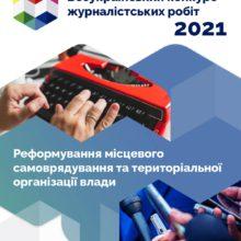 Триває конкурс від Міністерства розвитку громад та територій України