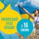 З 16 липня – ще більше української мови!