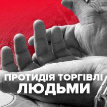 Людина не товар: 30 липня – Всесвітній день боротьби з торгівлею людьми. ВІДЕО